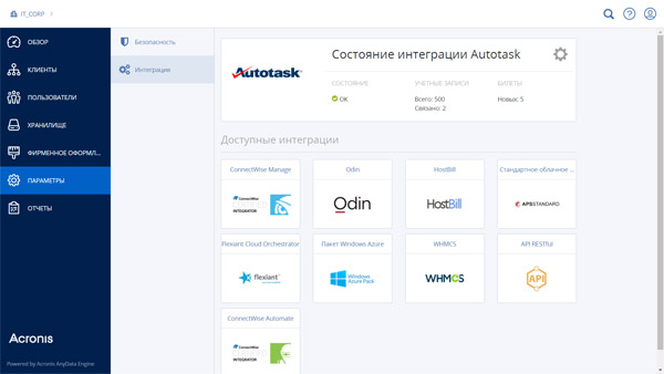 Интеграция Acronis Data Cloud с системой Autotask PSA