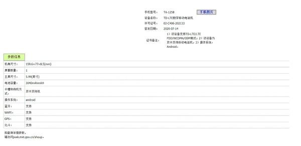 Неизвестный смартфон Nokia появился в базе данных TENAA