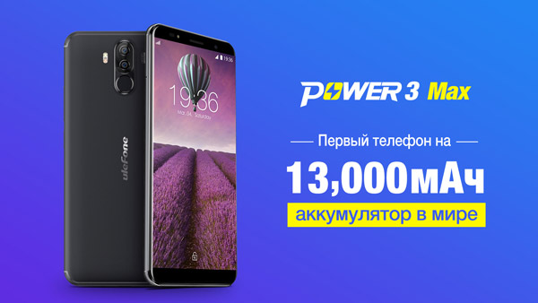 Ulefone Power 3 Max